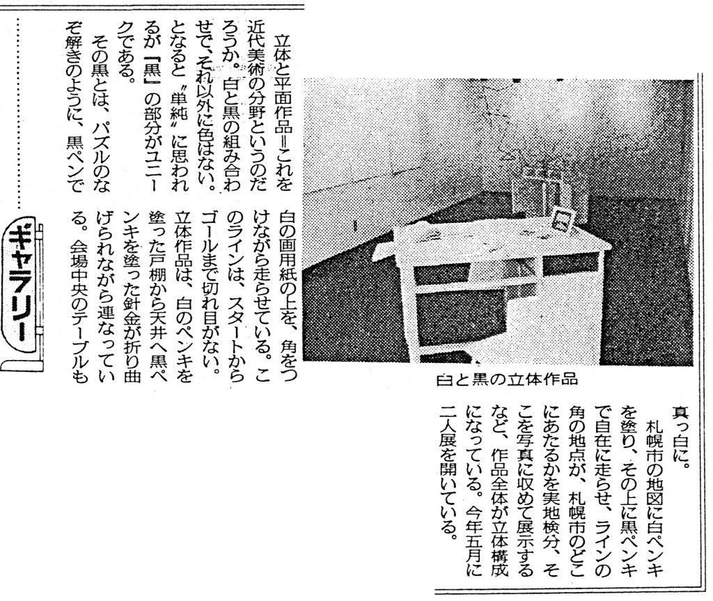 Hokkai Times